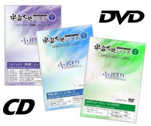 宇宙大使シリーズ DVD・CD