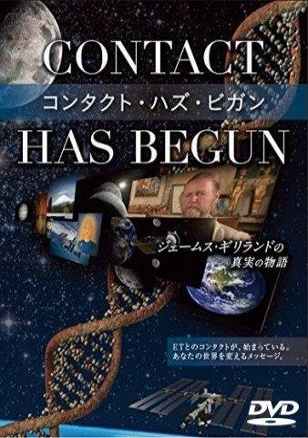 映画「コンタクト・ハズ・ビガン」