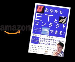 書籍「あなたもETとコンタクトできる!」