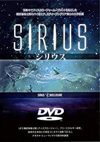 映画「シリウス」