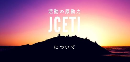 JCETIの活動