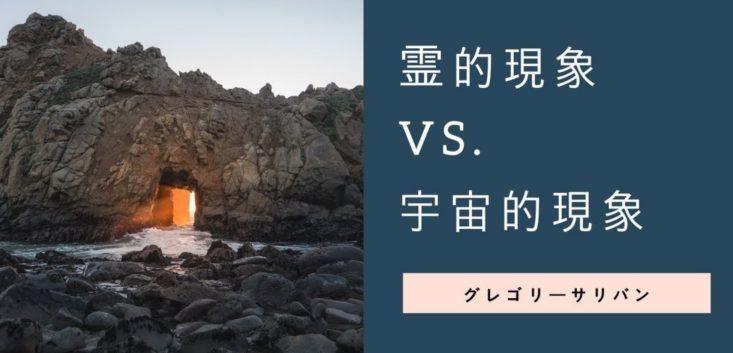霊的現象vs.宇宙的現象