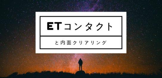 ETコンタクトと内面的クリアリング