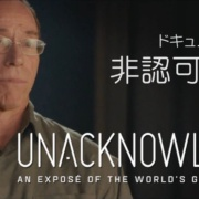 映画「非認可の世界」