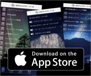 CE-5コンタクトツールアプリ