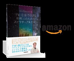 書籍「ホログラム・マインド」