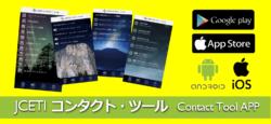 JCETIコンタクト・ツール